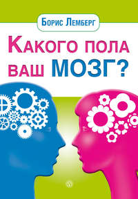Обложка «Какого пола ваш мозг?»