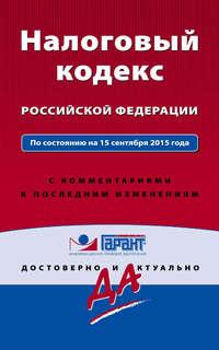 Обложка «Налоговый кодекс Российской Федерации. По состоянию на 15 сентября 2015 года. С комментариями к последним изменениям»