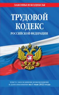 Обложка «Трудовой кодекс Российской Федерации. Текст с последними изменениями и дополнениями на 3 февраля 2019 года»