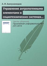 Обложка «Управление антропогенными элементами в социотехнических системах (часть 1)»