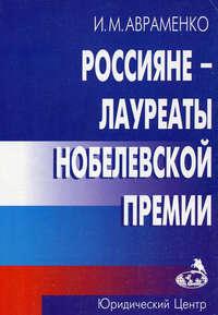 Обложка «Россияне – лауреаты Нобелевской премии»