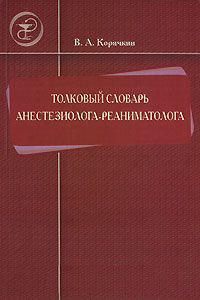 Обложка «Толковый словарь анестезиолога-реаниматолога»