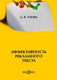 Обложка «Эффективность рекламного текста»