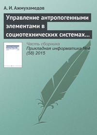 Обложка «Управление антропогенными элементами в социотехнических системах (часть 2)»
