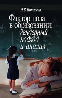 Обложка «Фактор пола в образовании: гендерный подход и анализ»