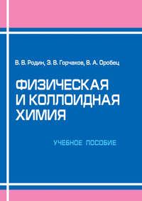 Обложка «Физическая и коллоидная химия. Учебное пособие»