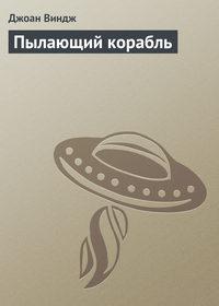 Обложка «Пылающий корабль»