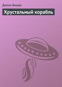 Обложка «Хрустальный корабль»