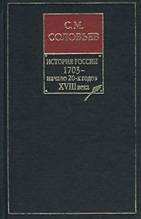 Обложка «История России с древнейших времен. Книга VIII. 1703 – начало 20-х годов XVIII века»