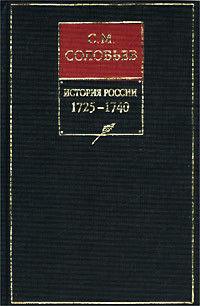 Обложка «История России с древнейших времен. Книга X. 1725–1740»