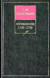 Обложка «История России с древнейших времен. Книга XI. 1740–1748»