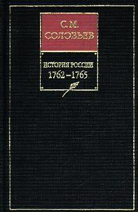 Обложка «История России с древнейших времен. Книга ХIII. 1762–1765»