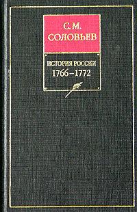 Обложка «История России с древнейших времен. Книга XIV. 1766–1772»