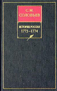 Обложка «История России с древнейших времен. Книга XV. 1773–1774»