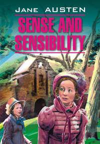 Обложка «Разум и чувства. Книга для чтения на английском языке»