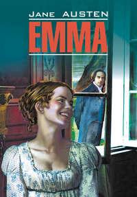Обложка «Эмма. Книга для чтения на английском языке»