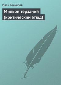 Обложка «Мильон терзаний (критический этюд)»