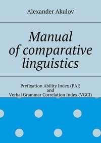 Обложка «Manual ofcomparative linguistics»