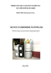 Обложка «Эксплуатационные материалы: рабочая тетрадь для выполнения лабораторных работ. Агроинженерия»