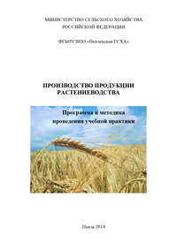 Обложка «Производство продукции растениеводства»