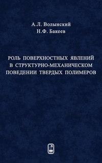 Обложка «Роль поверхностных явлений в структурно-механической поведении твердых полимеров»