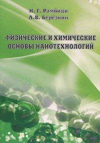 Обложка «Физические и химические основы нанотехнологий»