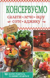 Обложка «Консервуємо салати, лечо, ікру, соте, аджику»