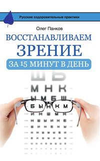 Обложка «Восстанавливаем зрение за 15 минут в день»
