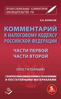Обложка «Комментарий к Налоговому кодексу Российской Федерации части первой, части второй (постатейный) с практическими разъяснениями и постатейными материалами»