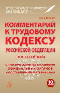 Обложка «Комментарий к Трудовому кодексу Российской Федерации (постатейный) с практическими разъяcнениями официальных органов и постатейными материалами»