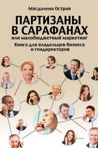 Обложка «Партизаны в сарафанах, или Малобюджетный маркетинг. Книга для владельцев бизнеса и гендиректоров»
