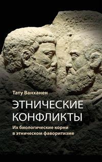 Обложка «Этнические конфликты»