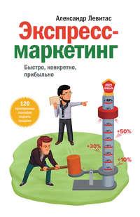 Обложка «Экспресс-маркетинг. Быстро, конкретно, прибыльно»