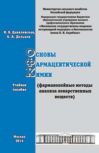 Обложка «Основы фармацевтической химии (фармакопейные методы анализа лекарственных веществ). Учебное пособие»