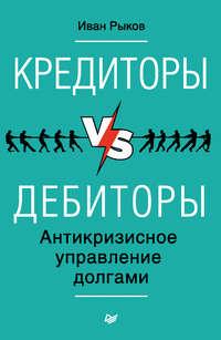 Обложка «Кредиторы vs дебиторы. Антикризисное управление долгами»