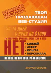 Обложка «Твоя продающая веб-студия за 14 дней   Пошаговое руководство, которое работает в кризис»