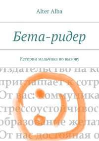 Обложка «Бета-ридер. Истории мальчика повызову»