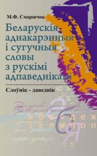 Обложка «Беларускія аднакарэнныя і сугучныя словы з рускімі адпаведкамі»