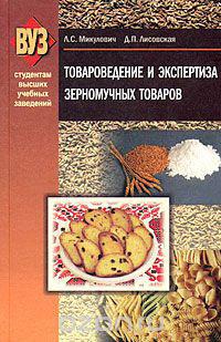 Обложка «Товароведение и экспертиза зерномучных товаров»