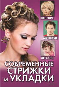 Обложка «Современные стрижки и укладки. Женские, мужские, детские»
