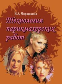 Обложка «Технология парикмахерских работ»