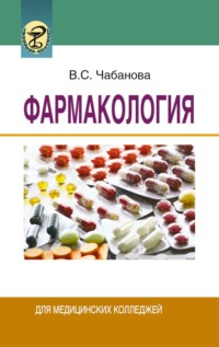 Обложка «Фармакология»