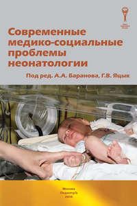 Обложка «Современные медико-социальные проблемы неонатологии»