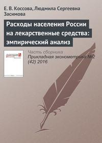 Обложка «Расходы населения России на лекарственные средства: эмпирический анализ»