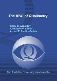 Обложка «The ABC ofQualimetry. The Toolkit for Measuring Immeasurable»