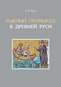Обложка «Рыбный промысел в Древней Руси»