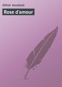 Обложка «Rose d'amour»