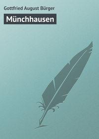 Обложка «Münchhausen»