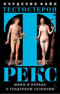 Обложка «Тестостерон Рекс. Мифы и правда о гендерном сознании»