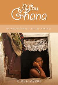 Обложка «Minu Ghana. Majanduspõgenik Mustal Mandril»